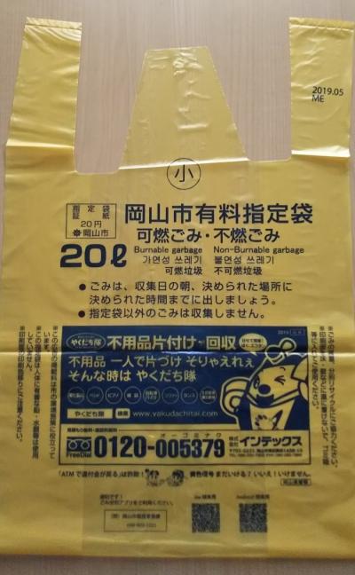やくだち隊が岡山市有料指定袋に載っています!|やくだち隊